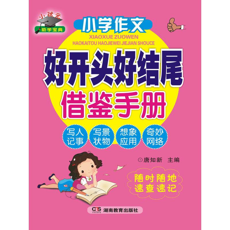 《小学开头好小学好借鉴结尾作文》(唐知新.)【宁南披砂镇手册图片