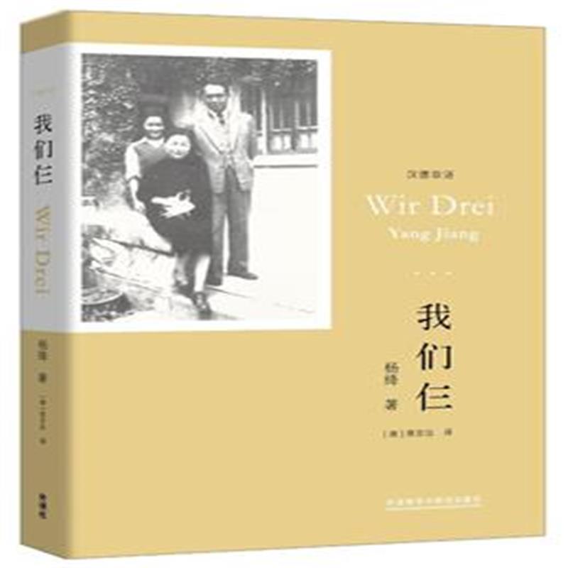 《我们仨-汉德双语》杨绛_简介_书评_在线阅读