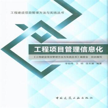 《工程项目管理信息化》李伯鸣