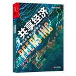 共享经济:重构未来商业新模式(团购,请致电010-57993149)
