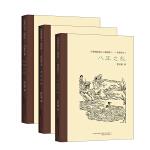 历朝通俗演义:两晋演义(全3册)