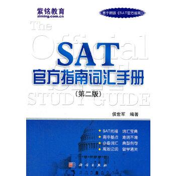 SAT官方指南词汇手册(第二版)