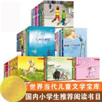 国际大奖小说系列(共59册)
