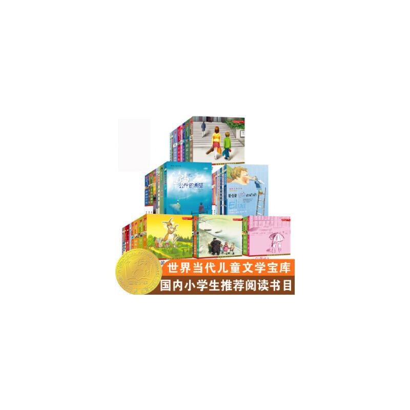 """国际大奖小说系列(共59册)一座世界当代儿童文学宝库,囊括二十多项中外童书大奖,多部作品获得国内""""中小学基础阅读书目""""推荐。"""