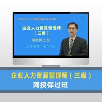 圣才视频 2017年企业人力资源管理师(三级)网授保过视频课程