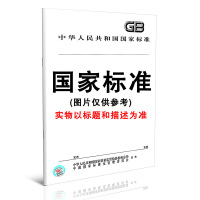 GB/T 30147-2013安防监控视频实时智能分析设备技术要求