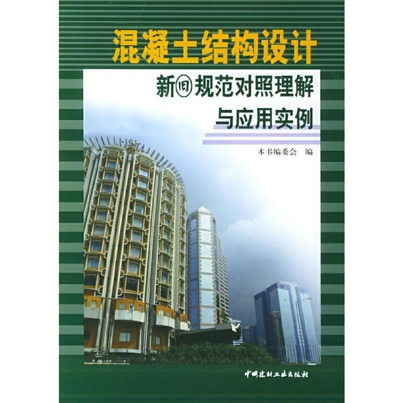 《混凝土结构设计新旧规范对照理解与应用实例》本书