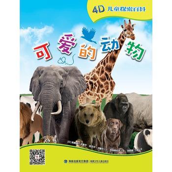4d儿童探索百科可爱的动物 【印】阿施施卡普尔 加古尔卡普尔