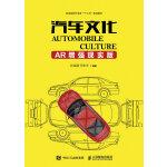 汽车文化(AR增强现实版)