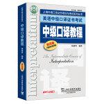英语中级口译证书考试:中级口译教程(第4版)