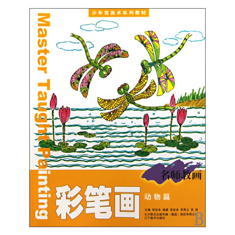 彩笔画(动物篇少年宫美术系列教材)