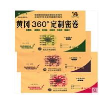 2017全新黄冈360定制密卷九年级全一册数学物理化学套装3本人教版9年级上下学期RJ