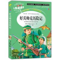 人生必读书--好兵帅克历险记(彩图) (捷克)哈谢克 9787533041823
