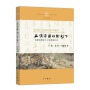在汉帝国的阴影下:南朝初期的士人思想和社会