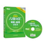 新东方 六级词汇词根+联想记忆法:乱序版(附MP3)