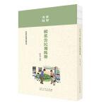 世界书局模范公民训练册
