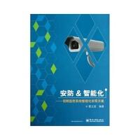 【RT7】安防&智能化――视频监控系统智能化实现方案 雷玉堂 电子工业出版社 9787121192593