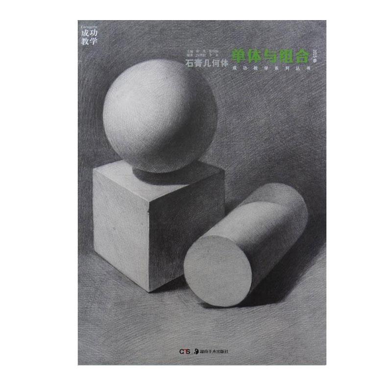 几何体结构练习素描石膏几何体临摹写生
