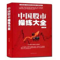大K2015中国股市操练大全股票入门书籍股市趋势技术分析书炒股教学书籍股市操作大全市场交易策略管理