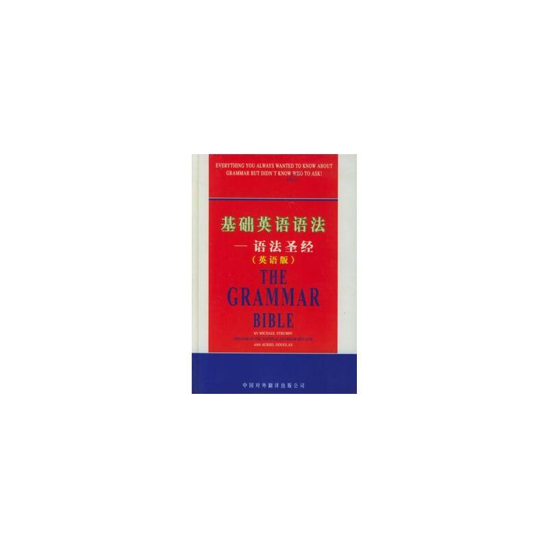 《基础英语语法——语法圣经(英语版)