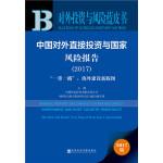 皮书系列・对外投资与风险蓝皮书:中国对外直接投资与国家风险报告(2017)