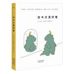 你今天真好看(火遍全球的治愈系漫画终于来到中国啦,幅幅萌点爆棚,让你看完整个人都暖暖的,新作《我可以咬一口吗》香喷喷上市热销中)