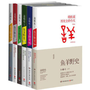 XY 鱼羊野史1-6卷(全6册)鱼羊野史 高晓松