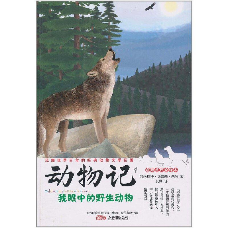 《动物记1:我眼中的野生动物(名师点评全译本)