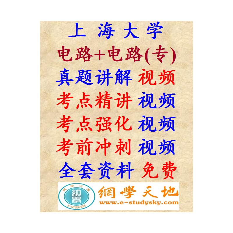 上海大学电路考研真题答案840专918资料 套餐一:电子资料(不含视频)
