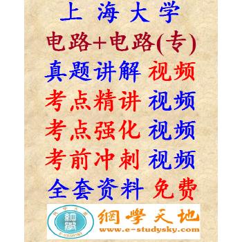 《上海大学电路考研真题答案840专918资料