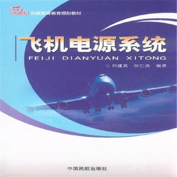《飞机电源系统》刘建英