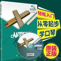 从零起步学口琴 轻松入门 口琴教材 附赠DVD 24孔复音入门 口琴书籍 视频教学 上海音乐学院出版社
