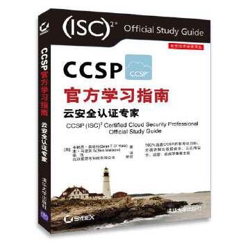 CCSP官方学习指南 云安全认证专家