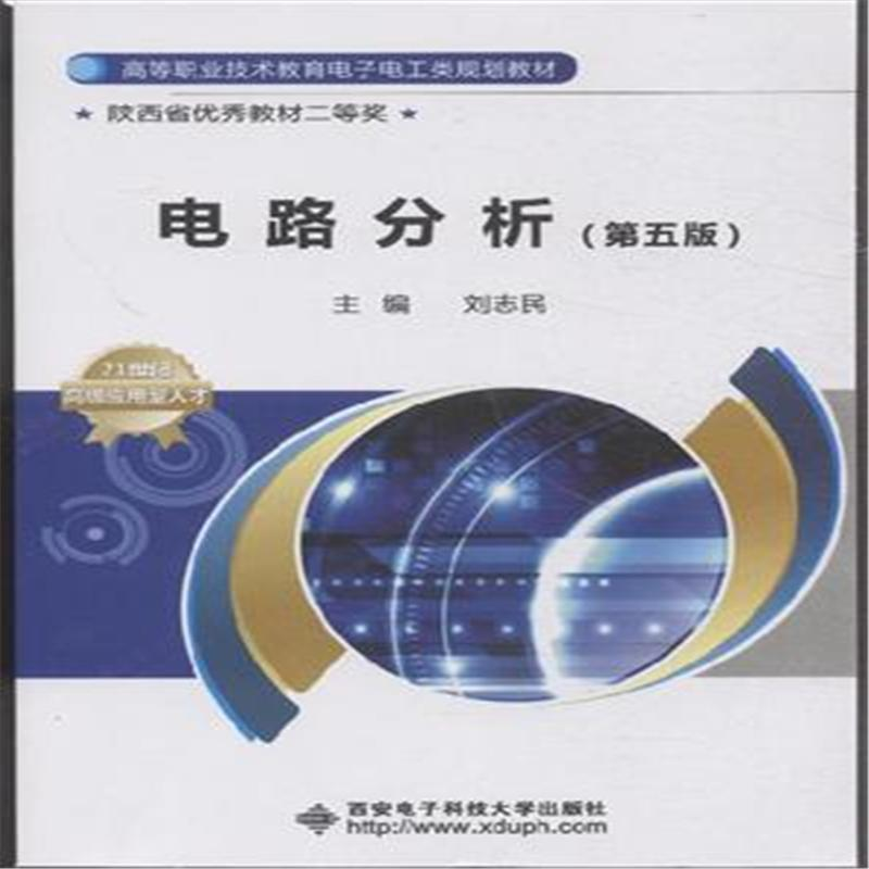 电路分析-(第五版)