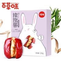 【百草味-抱抱果235g】 灰枣夹核桃零食干果夹心红枣加核桃仁