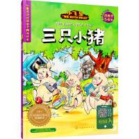 儿童英语分级亲子共读绘本(提高级)三只小猪
