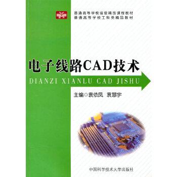 电子线路CAD技术