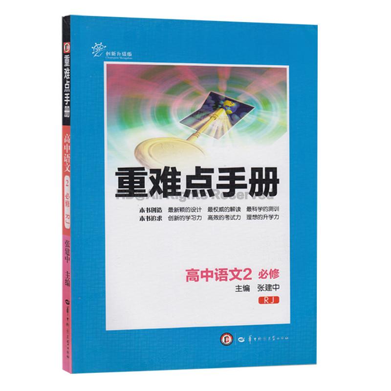 【重难点手册人教人学必修二必修2RJ高中版语文高中情图片
