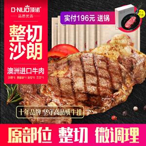 【送超人围裙】顶诺整切沙朗牛排 家庭牛排套餐6片 原味澳洲进口牛肉