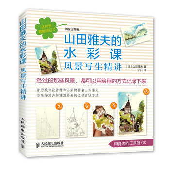 山田雅夫的水彩课 风景写生精讲