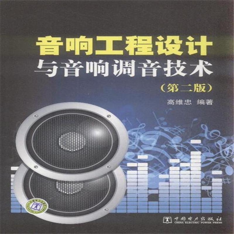 《音响工程设计与音响调音技术-(第二版)》高维忠