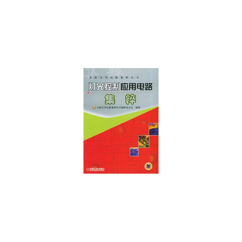 正版库房书籍灯光控制应用电路集粹——全新实用电路集粹丛书 全新