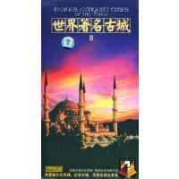 世界著名古城II(6DVD)