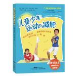 儿童少年运动与减肥
