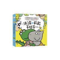 尚童波波和莉莉手拉手系列 童书儿童绘本 2-4岁
