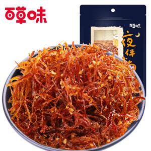 新品【百草味-灯影牛肉丝200g】零食小吃四川特产牛肉干五香麻辣
