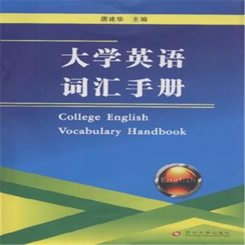 大学英语词汇手册图片