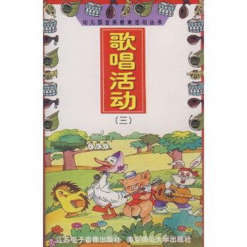 《歌唱活动(三)/幼儿园音乐教育活动丛书(磁带)》