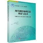 现代测绘地理信息理论与技术
