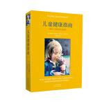 儿童健康指南:零至十八岁的身心灵发展